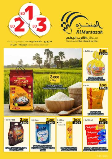 Bahrain Al Muntazah Market offers in D4D Online. 1 2 3 BD Offers. 1 2 3 BD Offers here at Al Muntazah Market. Get Offers On all of your Favorite products at Their Store. Hurry Up, This Offer Valid Till 10th August. Enjoy Shopping!!!. Till 10th August