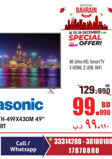 Bahrain Home Electronics offers in D4D Online. Special Offer!. You'd Be Crazy To Miss This Special Offer from Home Electronics. Offers on Mobiles, TV, Home Appliances and many more are valid untill 19th December 2020. Hurry Now!! Enjoy Shopping!!! . Till 19th December