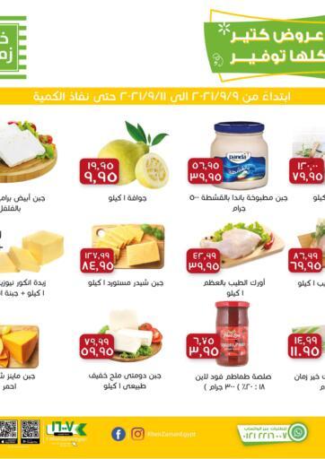 Egypt - Cairo Kheir Zaman  offers in D4D Online. Weekend Offer. . Until Stock Lasts