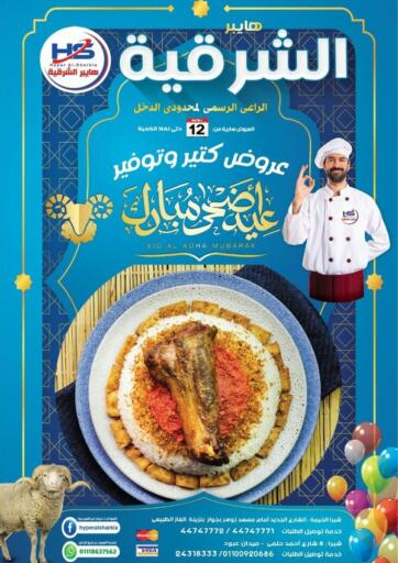 Egypt - Cairo Hyper Al Sharkia offers in D4D Online. Eid Al Adha Mubarak. . Until Stock Last