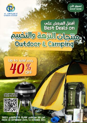 UAE - Sharjah / Ajman Union Coop offers in D4D Online. Outdoor & Camping. Outdoor & Camping! Offer Going On For Food, Non-Food, Fresh Fruits & Vegetables, Groceries, Home Needs, Gadgets Etc. Don't Miss This Chance. Get Your Favorites At Best Price! Hurry Up.  This offer is valid Till 10th October 2021. Get Ready For The Shopping!!! Happy Shopping!. Till 10th October