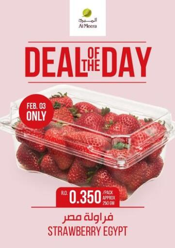 Oman - Muscat Al Meera  offers in D4D Online. Deal Of The Day. . Only On 3rd February