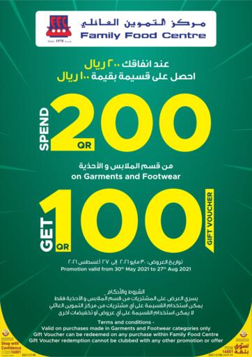 Qatar - Al-Shahaniya Family Food Centre offers in D4D Online. Get QR 100 when you spend at Family Food Centre.. . Till 27th August