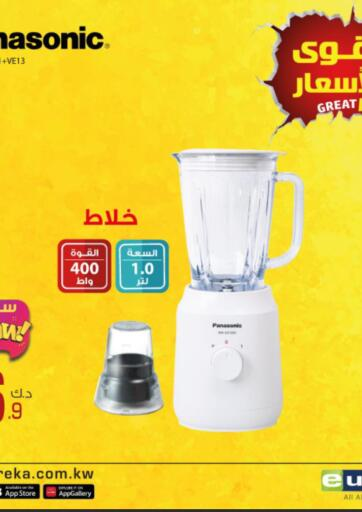 Kuwait Eureka offers in D4D Online. Tuesday Offers. . Only On 30th March