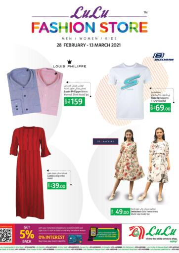 Qatar - Umm Salal LuLu Hypermarket offers in D4D Online. Fashion Store. Get your favorites on  Fashion Store offers from the Lulu Hypermarket . Take advantage of this offer Valid Till 13th March. Happy Shopping!. Till 13th March
