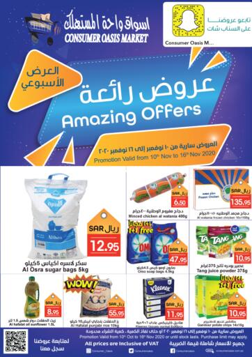 KSA, Saudi Arabia, Saudi - Al Khobar Consumer Oasis offers in D4D Online. Amazing Offers. Take advantage of Amazing Offers on your favorite products at all stores until  16th November. Visit your nearest store today and enjoy your shopping experience!. Till 16th November