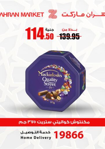 Egypt - Cairo  Zahran Market offers in D4D Online. Special Offer. . Till 23rd July