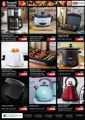Qatar - Al-Shahaniya Techno Blue offers in D4D Online. UK's no.1 Selling Brand. Now its time to shop from Techno Blue. Get  UK's no.1 Selling Brand  offers and get your products at great discounts. Offers valid Till 30th June.   Hurry Up!!!!!. Till 30th June
