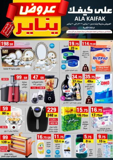 KSA, Saudi Arabia, Saudi - Al Khobar Ala Kaifak offers in D4D Online. January Offer. Do not miss these January Offers on your favorite products while shopping in all stores # Saudi Ala Kaifak These offers are only available Until 20th January. Happy Shopping!. Till 20th January