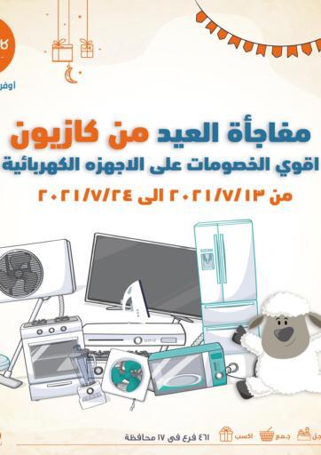Egypt - Cairo Kazyon  offers in D4D Online. Eid Surprice. . Till 24th July