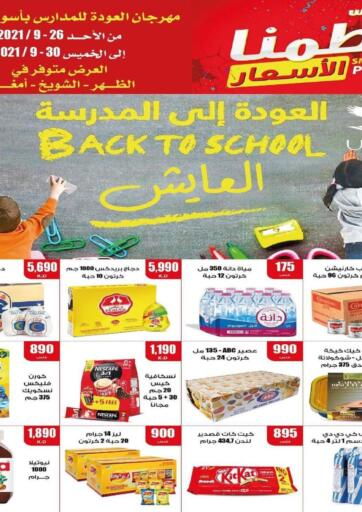 Kuwait Al Ayesh Market offers in D4D Online. Back To School. . Till 30th September