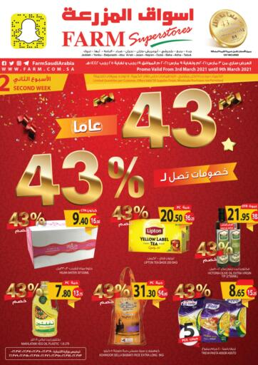 KSA, Saudi Arabia, Saudi - Qatif Farm Superstores offers in D4D Online. Discounts upto 43%. Now you can get your daily products from your favorite brands during the 'Discounts upto 43%' at Farm Superstores. This offer is only valid Till 9th March 2021.. Till 9th March