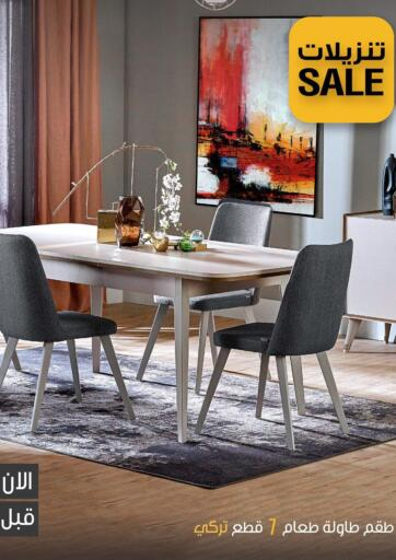 Kuwait At Home Furniture offers in D4D Online. SALE. . Until Stock Last