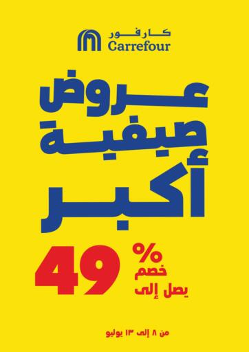 Egypt - Cairo Carrefour  offers in D4D Online. Great Offers. . Till 13th July