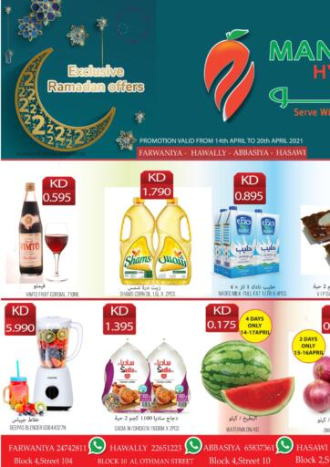 Kuwait Mango Hypermarket  offers in D4D Online. Exclusive Ramadan Offer. . Till 20th April