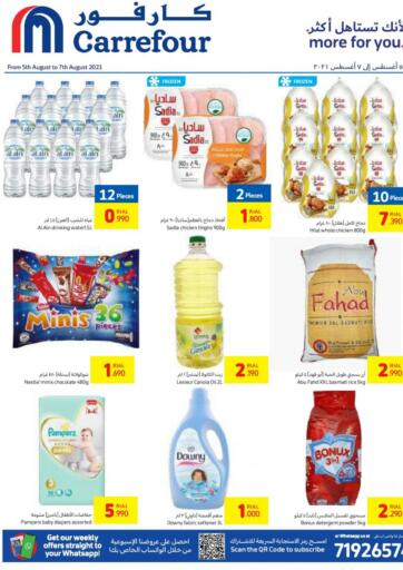 Oman - Sohar Carrefour offers in D4D Online. Special Offers. . Till 7th August