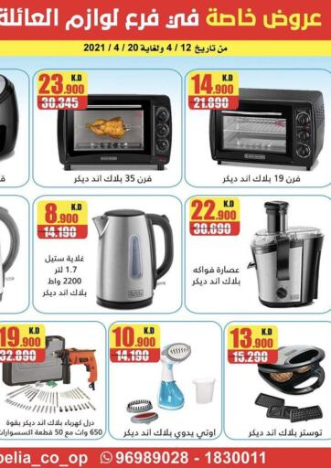 Kuwait Eshbelia Co-operative Society offers in D4D Online. Special Offer. . Till 20th April