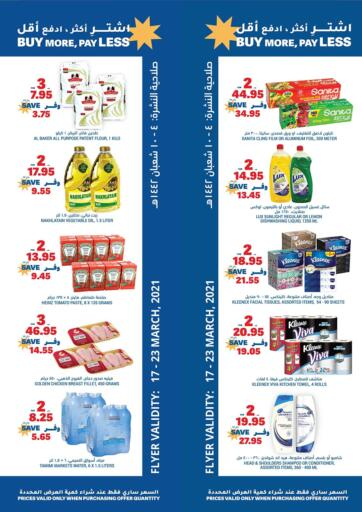 KSA, Saudi Arabia, Saudi - Jubail Tamimi Market offers in D4D Online. Buy More, Pay Less. Now you can get your products from your favorite brands during the 'Buy More, Pay Less' at Tamimi Market Stores. This offer is only valid Till 23rd March 2021.. Till 23rd March