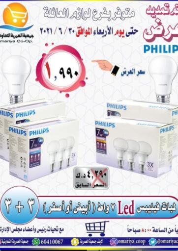 Kuwait Omariya Co-operative Society offers in D4D Online. Special Offer. . Till 30th June