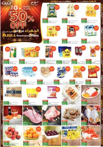 Kuwait Lulu Hypermarket  offers in D4D Online. Jahra Anniversary Offers. . Till 28th June