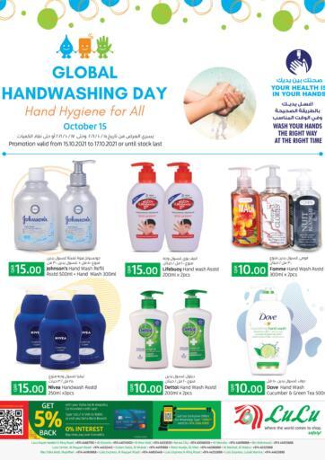 Qatar - Al Khor LuLu Hypermarket offers in D4D Online. Global Handwashing Day. . Till 17th October
