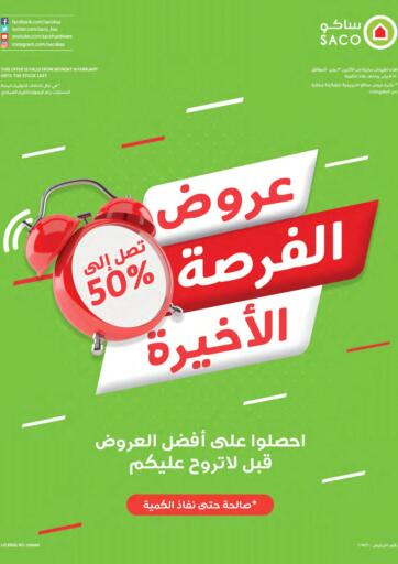 KSA, Saudi Arabia, Saudi - Riyadh SACO offers in D4D Online. Last Chance Offers. Now you can get your daily products from your favorite brands during the 'Last Chance Offers' at SACO Stores. This offer is only valid Until Stock Last.. Until Stock Last