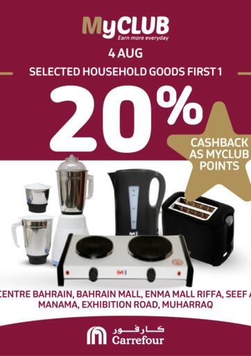 Bahrain Carrefour offers in D4D Online. My Club Earn More Every Day. . Only On 4th August