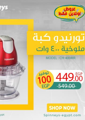 Egypt - Cairo Spinneys  offers in D4D Online. Online Exclusive Offers. . Till 28th March