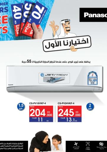Kuwait Best Al Yousifi  offers in D4D Online. Cool Summer Offers. . Until Stock Last