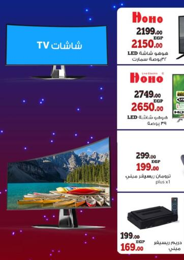 Egypt - Cairo Awlad Ragab offers in D4D Online. Special Offer. . Till 14th February