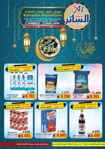 Bahrain Al Sater Market offers in D4D Online. Ramadan Kareem. Ramadan Kareem is Here at Al Sater Market. Product of Your Choice, Available at Exciting Prices. Offers on Groceries, Frozen Products and Many More. Valid Till 20th April. Enjoy Shopping!. Till 20th April