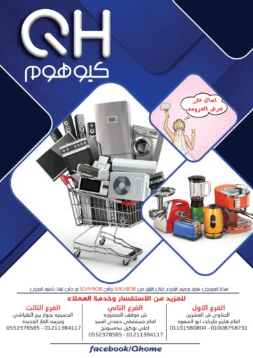Egypt - Cairo Qhome offers in D4D Online. Best Offers On Electrical Appliances. . Till 15th October