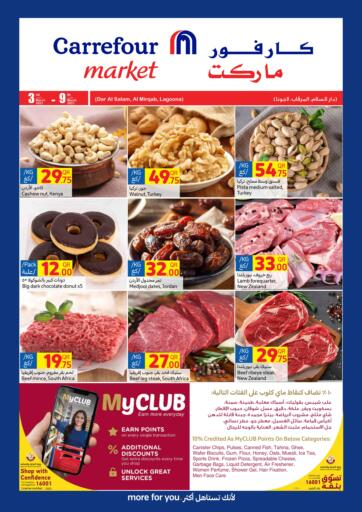 Qatar - Al Wakra Carrefour offers in D4D Online. Special Offer. Special  Offer Are Available At Carrefour.  Offers Are Valid Till 09th March .Hurry Up! Enjoy Shopping!!!!. Till 9th March