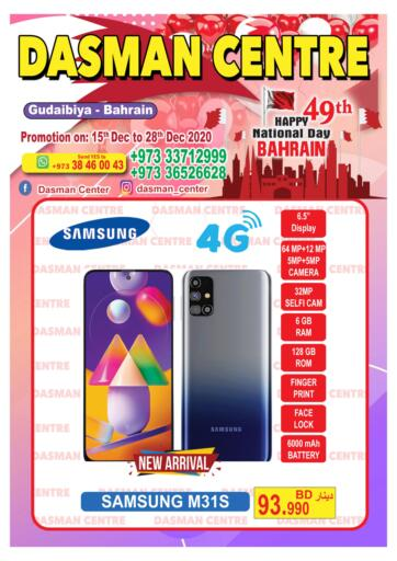 Bahrain Dasman Centre offers in D4D Online. National Day Offers on Electronics. Hurry up!! Dasman Centre provides National Day Offers on Electronics, Mobiles, Laptops etc of different brands. This offer is valid until 28th December, 2020!! Enjoy shopping!!. Till 28th December