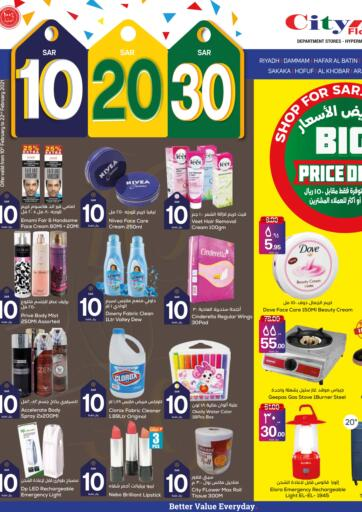 KSA, Saudi Arabia, Saudi - Riyadh City Flower offers in D4D Online. 10 20 30 SAR Offers. Now you can get your daily products from your favorite brands during the '10 20 30 SAR Offers' at City Flower Stores! This offer is only valid Till 22nd February 2021.. Till 22nd February