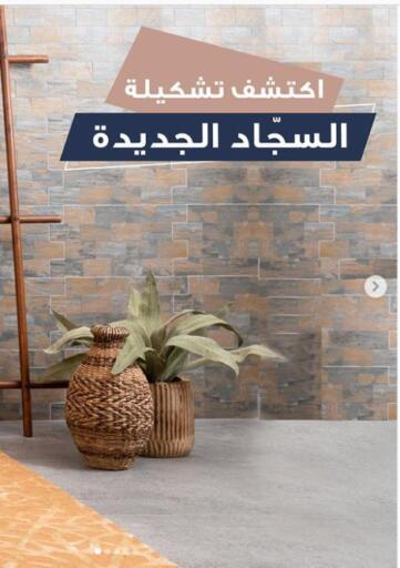 Kuwait Safat Home  offers in D4D Online. Best Deal. . Until Stock Last
