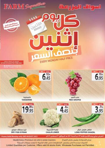 KSA, Saudi Arabia, Saudi - Dammam Farm Superstores offers in D4D Online. Every Monday Half Price. . Only On 02nd August