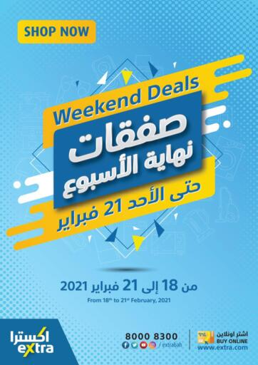 Bahrain eXtra offers in D4D Online. Weekend Deals. Celebrate Weekend Deals with eXtra! Visit The Store Now And Get TV, Home Appliances and much more at reduced prices From extra. Offer Valid until 21st February! Enjoy Shopping!. Till 21st February