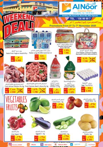 Bahrain Al Noor Expres Mart offers in D4D Online. Weekend Deal. Al Noor Expres Mart provides Weekend offers on grocery, cleaning products, drinks, Fruits & vegetables, Dairy, Deli, etc. buy your favorites now, offers are valid till  07th November 2020.  Enjoy Shopping!. Till 07th November