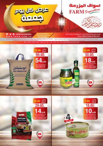KSA, Saudi Arabia, Saudi - Qatif Farm Superstores offers in D4D Online. Friday Offers. Now you can get your products from your favorite brands during the 'Friday Offers' at Farm Superstores. This offer is only valid Only On 07th May 2021. Enjoy Shopping!!!. Only On 07th May
