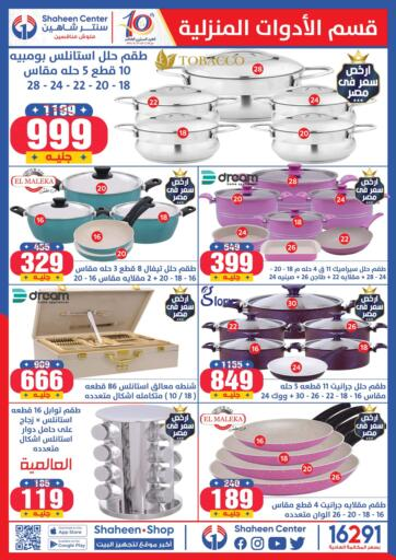 Egypt - Cairo Shaheen Center offers in D4D Online. Special Offers. . Until Stock Last