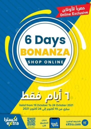 Oman - Salalah eXtra offers in D4D Online. 6 Days Bonanza. . Till 24th October