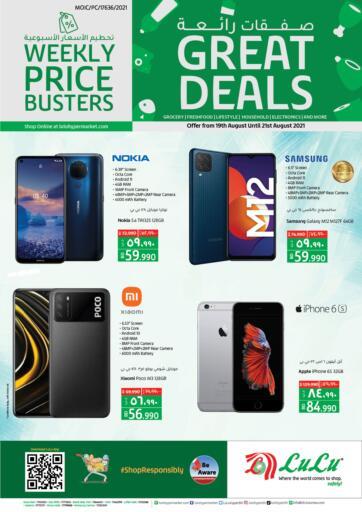 Bahrain LuLu Hypermarket offers in D4D Online. Great Deals. . Until Stock Last