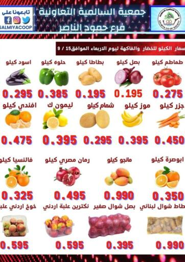 Kuwait Salmiya Co-op Society offers in D4D Online. Special Offers On Fruits And Vegetables. . Only On 15th September