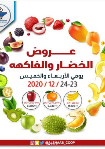 Kuwait Al Sha'ab Co-op Society offers in D4D Online. Special Offer. . Till 24th December
