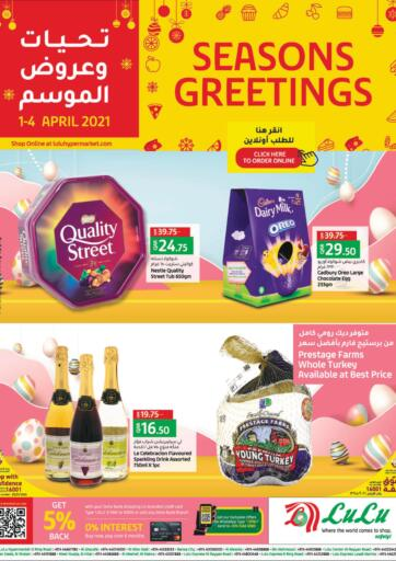 Qatar - Doha LuLu Hypermarket offers in D4D Online. Seasons Greetings. Get your favorites on Seasons Greetings offers from the Lulu Hypermarket . Take advantage of this offer .Offers Are Valid Till  04th April. Happy Shopping!. Till 04th April