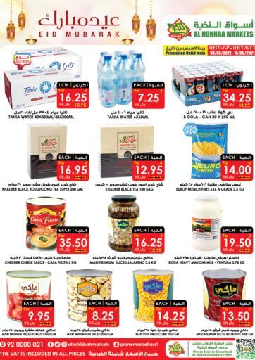 KSA, Saudi Arabia, Saudi - Qatif Prime Supermarket offers in D4D Online. Special Offer. . Till 15th May