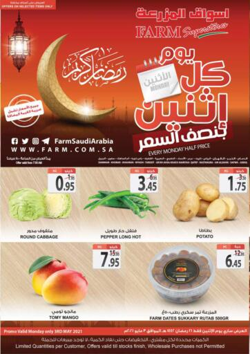 KSA, Saudi Arabia, Saudi - Jubail Farm Superstores offers in D4D Online. Every Monday Half Price. Now you can get your products from your favorite brands during the 'Every Monday Half Price ' at Farm Superstores. This offer is only valid Only On 3rd May 2021. Enjoy Shopping!!!. Only On 3rd May
