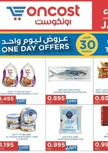 Kuwait Oncost offers in D4D Online. One Day Offers. . Only On 30th March