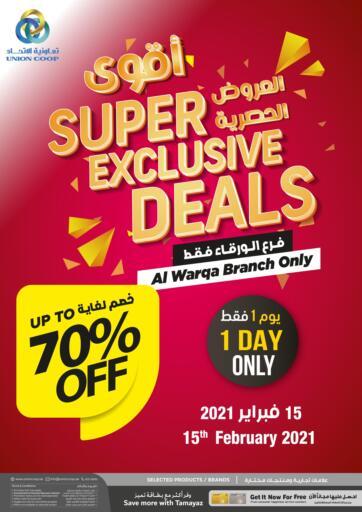 UAE - Dubai Union Coop offers in D4D Online. UP To 70% OFF Super Exclusive Deals.